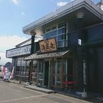 新潟海宝丸 -