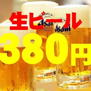 生ビールも380円♪ドリンクもお値打ちに!