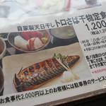 まぐろ食堂 七兵衛丸 -