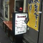 108 IchiMaruHachi - 店頭