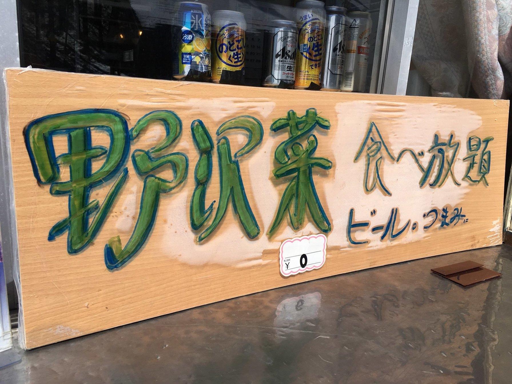 ユートピア食堂 name=