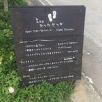 島茶家 ヤッカヤッカ -