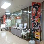 Chuukasobatamiya - '18/03/17 店構え