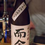 酒亭 沿露目 - 2018.3 而今 純米吟醸(600円)