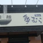 柳麺 多むら -