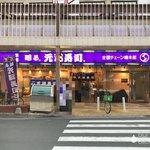 元禄寿司 - 店の外観