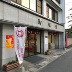 御堀堂本店 -