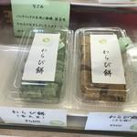 和人さわらび - 料理写真: