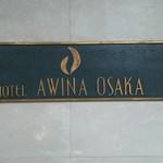 ホテルアウィーナ大阪 -