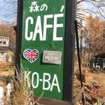 cafe KO-BA - 入口の看板が目印