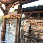 cafe KO-BA - わんわん様はこちら