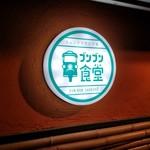 ブンブン食堂 - 「TUKTUK」をイメージしたロゴ
