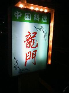 龍門 本店