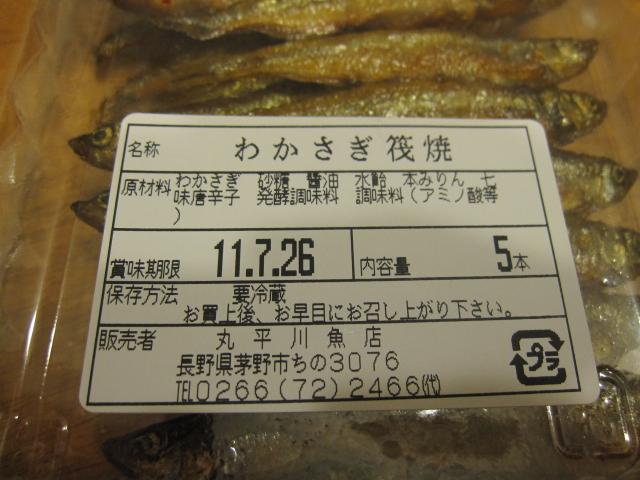 丸平川魚店 name=