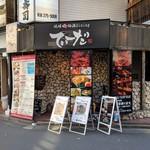 琉球・梅酒ダイニング てぃーだ - 外観写真:【2018/3】外観