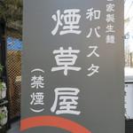 和パスタ煙草屋(禁煙) - 店名はアレですが(笑)、店内は禁煙です。