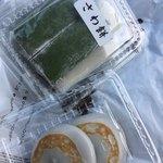 へんばや商店 - さわ餅2個で280円