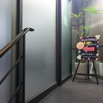 ロータス ジャパニーズ&コリアンキッチン - 階段の3階入口