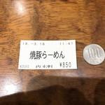 82607025 - 2018年3月 食券と追加の100円