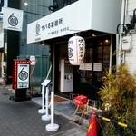 サバ6製麺所 - 店舗外観