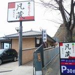 8261179 - 讃岐うどん 凡蔵(須磨区)