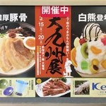 博多一双 - 京王百貨店新宿店「大九州展」