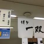 博多一双 - 暖簾(京王百貨店新宿店「大九州展」)