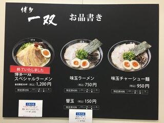博多一双 - メニュー(京王百貨店新宿店「大九州展」)