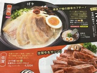博多一双 - チラシ(京王百貨店新宿店「大九州展」)