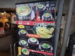 越後つけ麺 維新 -