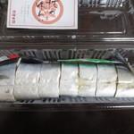 82617027 - 持ち帰り用「サンマ寿司」
