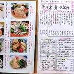 横浜すきずき - 料理メニュー