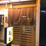餃子の店 もも - やってますぅ~~!
