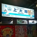 廻転寿司 海鮮 - 上がおおおおか駅