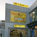 廻転寿司 海鮮 - 大きいろいとりい駅
