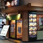 阪急そば若菜 - お店の外観。