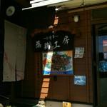 蒸鶏工房 白地商店 - 外観
