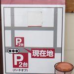 麺 銀三 - 麺銀三(名古屋市)食彩品館.jp撮影
