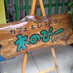 木のぴーHouse -