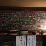 広坂ハイボール - メニュー