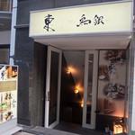 地鶏専門個室居酒屋 鳥銀 -