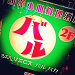 BAR VACA -