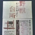 ビーストキッチン - ショップカード