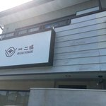 岡崎 二橋 - 入り口
