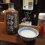 樽平 - サービスの御神酒