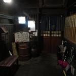 樽平 - 玄関