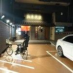 麺屋武蔵 - 外観
