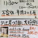 つけ麺 道 - お土産の案内