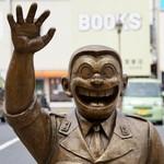 つけ麺 道 - 駅を出るといきなり両津勘吉さんがお出迎えです