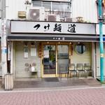 つけ麺 道 - 外観